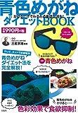 青色めがねダイエットBOOK【青色めがね付き】