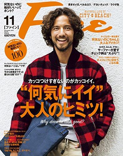 Fine 2016年11月号 大きい表紙画像