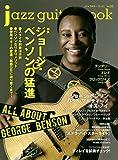jazz guitar book [ジャズ・ギター・ブック] Vol.32 (シンコー・ミュージックMOOK)