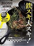 【特別付録・オリジナル鉄スキ付き】鉄スキ大スキ! (ワールド・ムック 1067)