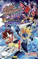 ガイストクラッシャー 3 (ジャンプコミックス)