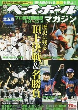 プロ野球回顧録(5) 歴史に残る頂上決戦名勝負 2016年 12 月号 [雑誌]: ベースボールマガジン 増刊