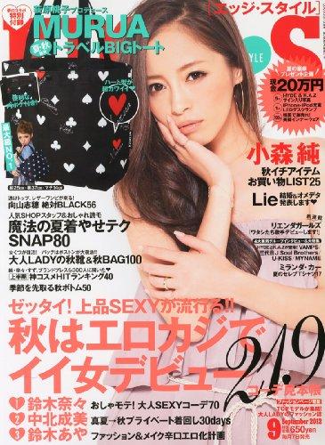 EDGE STYLE (エッジ スタイル) 2012年 09月号 [雑誌]