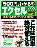 500円でわかるエクセル2003—基本がわかる、グングン上達する! (Gakken computer mook)