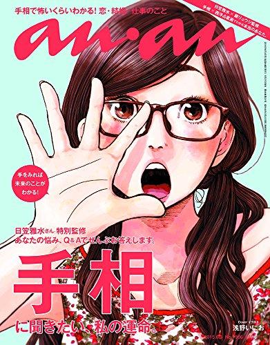 an・an (アン・アン) 2015/06/3号 [雑誌]