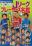2011年Jリーグプレイヤーズ名鑑 (NIKKAN SPORTS GRAPH)
