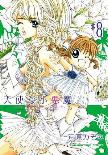 天使な小悪魔 (8) (まんがタイムコミックス)