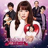 テレビ朝日系 金曜ナイトドラマ「スミカスミレ 45歳若返った女」オリジナルサウンドトラック