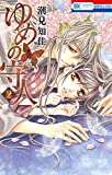 ゆめの守人 2 (花とゆめコミックス)