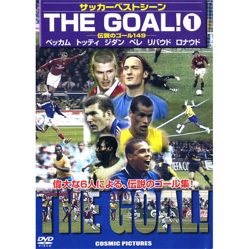 THE GOAL1 [DVD]