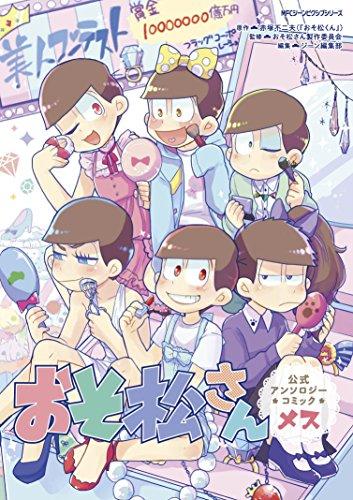 おそ松さん公式アンソロジーコミック 【メス】 (ジーンピクシブシリーズ)