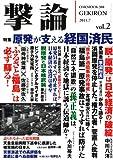 撃論 原発安国号 Vol.2 (OAK MOOK 388)