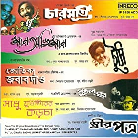 Download India Bangla Film Songs - Bengali Movie Songs MP3 Audio Online