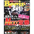 Begin (ビギン) 2013年 11月号 [雑誌]
