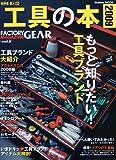 工具の本 2009―Factory gear magazinevol. まるまる一冊工具ブランド大紹介/ブランド工具の全てがわかる! (Gakken Mook FACTORY MAGAZINE GEAR v)