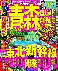 るるぶ青森 奥入瀬 白神山地'11 (国内シリーズ)