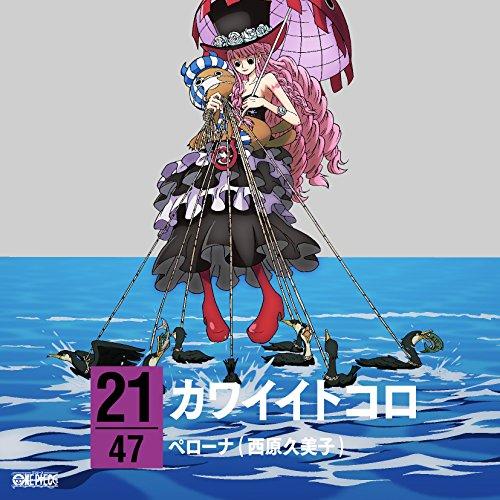 ワンピース ニッポン縦断! 47クルーズCD in 岐阜 カワイイトコロ