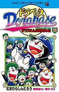 ドラベース ドラえもん超野球(スーパーベースボール)外伝 23 (てんとう虫コミックス)
