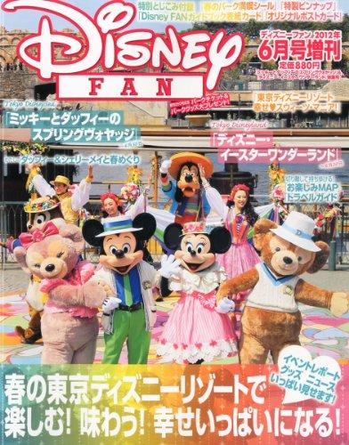 Disney FAN (ディズニーファン) 増刊 2012春イースター 2012年 06月号 [雑誌]