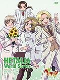 アニメ「ヘタリア World Series」スペシャルプライスDVD-BOX1