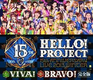 Hello! Project 誕生15周年記念ライブ2013冬 ~ビバ!・ブラボー!完全版 [Blu-ray]