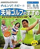 夫婦ゴルフのすすめ—妻は100切り・夫は90切りに挑戦 (趣味工房シリーズ NHKチャレンジ!ホビー)