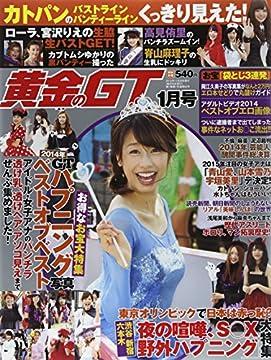 黄金のGT 2015年 01月号 [雑誌]