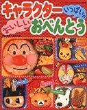 キャラクターいっぱいのおいしいおべんとう (レディブティックシリーズ no. 2670)
