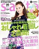 saita (サイタ) 2011年 10月号 [雑誌]