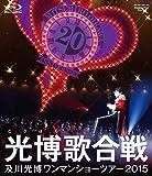 及川光博ワンマンショーツアー2015『光博歌合戦』(Blu-ray通常盤)