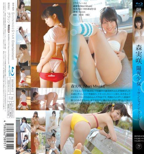 森実咲 陽光少女~サンシャイン・ガール~ BD [Blu-ray]