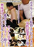 ホテルでシーツの取替えにやってきた女性従業員の前でエッチなビデオを鑑賞しながらセンズリし始めたら興味津々にこっちを見てきたので・・・GYOE40 [DVD]
