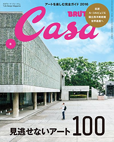CasaBRUTUS(カ-サブル-タス) 2016年 8月号[見逃せないアート100]