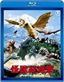 怪獣総進撃【60周年記念版】[Blu-ray/ブルーレイ]