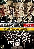 裏社会の男たち 第四章[DVD]