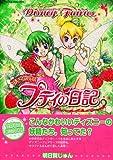Disney Fairies小さな妖精プティの日記 (KCデラックス)