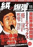 月刊 紙の爆弾 2011年 11月号 [雑誌]