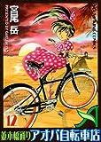 並木橋通りアオバ自転車店 (12) (YKコミックス (451))