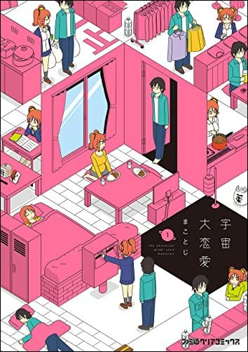 宇宙大恋愛 1  ファミ通クリアコミックス)