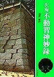 不動智神妙録 (現代人の古典シリーズ 7)