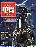 週刊 戦国甲冑を作る 2011年 2/8号 [雑誌]