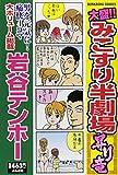 大盛!!みこすり半劇場昇り竜 (ぶんか社コミックス)
