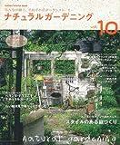 ナチュラルガーデニング 10 (学研インテリアムック)