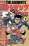 アクシデンツ(7) (少年サンデーコミックス)