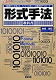 形式手法教科書 (I・O BOOKS)
