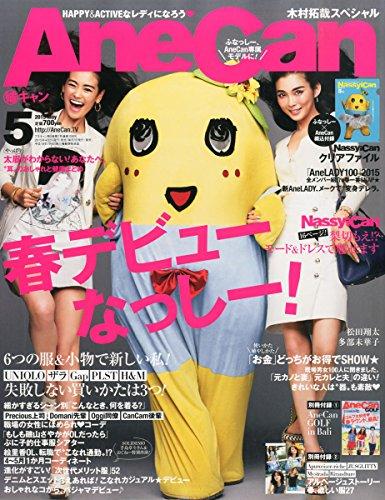 AneCan(アネキャン) 2015年 05 月号