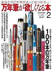 万年筆が欲しくなる本 2 (ワールド・ムック 714)