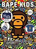 A BATHING APE BAPE KIDS® by *a bathing ape® 2015 AUTUMN/WINTER COLLECTION (e-MOOK 宝島社ブランドムック)