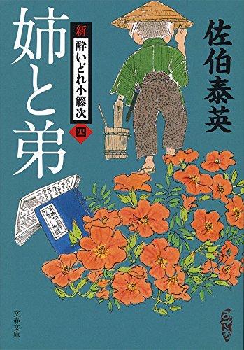 姉と弟 新・酔いどれ小籐次 (四) (文春文庫)