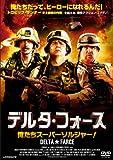 デルタ・フォース 俺たちスーパーソルジャー! [DVD]